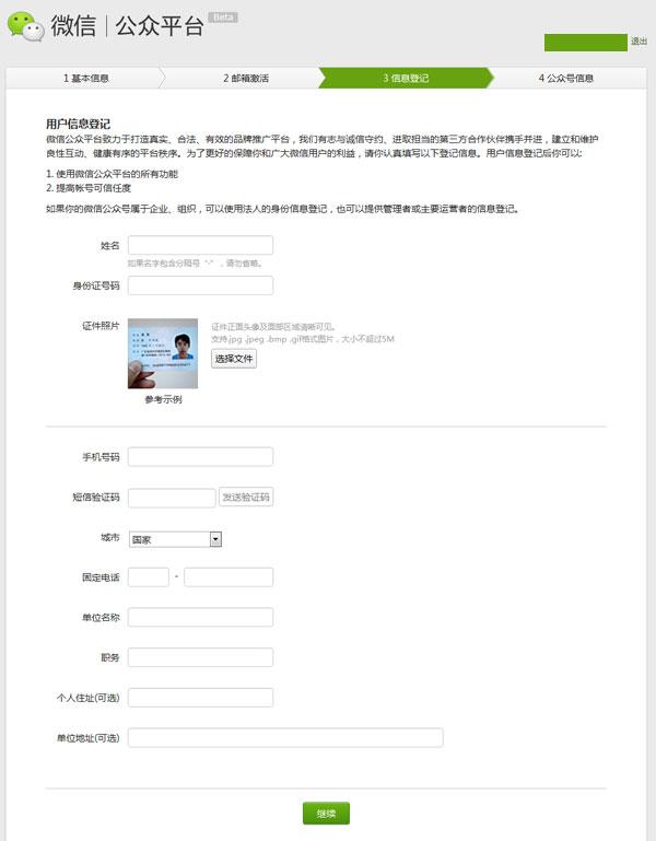 认证信息登记