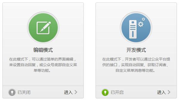 微信公众平台快速上手教程Part4 开发模式讲解