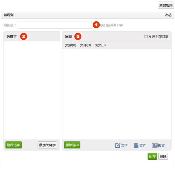 微信公众平台消息新建规则