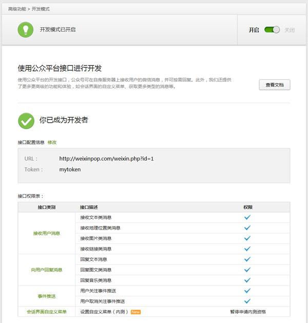 微信公众平台开启开发模式