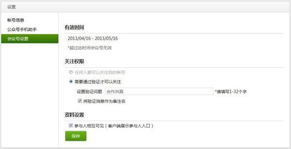 微信公众平台会议帐号设置