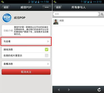 微信公众平台会议帐号与会者