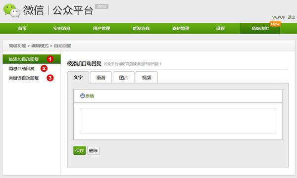 微信公众平台关注账户后欢迎消息设置