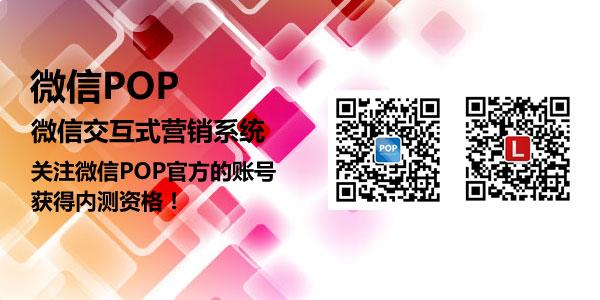 微信POP内测注册码开始陆续派发!(已暂停)