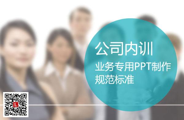 企业PPT内训资料