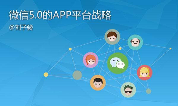 微信5.0最大亮点 – 微信APP平台