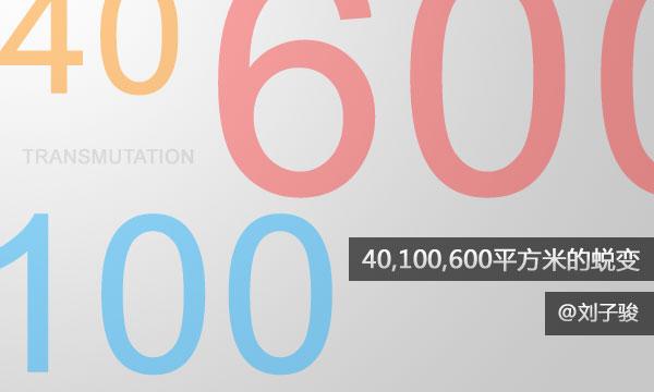 40,100,600平方米的蜕变