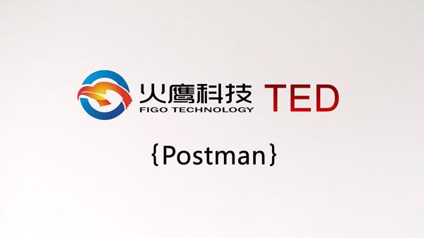 [火鹰TED]APP&HTTP接口开发调试神器 – Postman