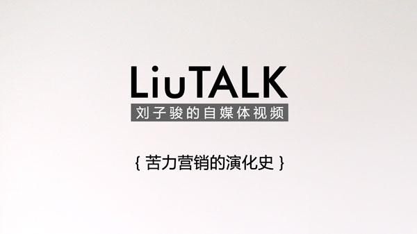 [LiuTALK]苦力营销的演化史