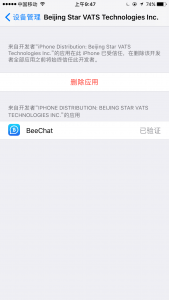 BeeChat_iphone