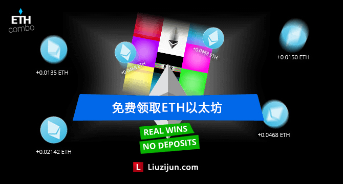 Ethcombo免费抽ETH以太坊,获得的ETH可以提现到钱包