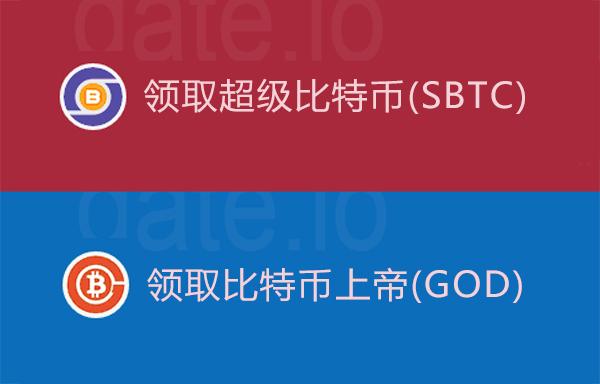 """比特儿国际站派发""""比特币上帝GOD""""和""""比特币王者BCK""""糖果"""