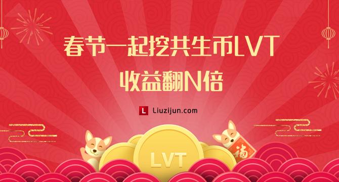 LivesOne共生链春节期间与好友一起挖共生币LVT,收益翻N倍