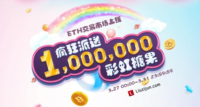 Dragonex的ETH交易市场送百万糖果,新人注册瓜分50万糖果