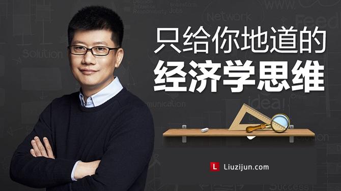 投资任何东西都建议学点经济学,推荐《薛兆丰的北大经济学课》
