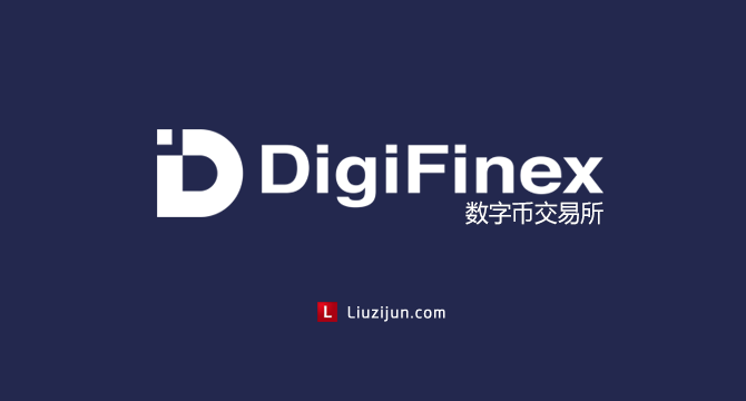 DigiFinex数字币交易所推出每天分红+糖果空投代币DFT