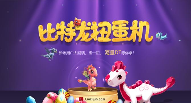 """DragonEx推新玩法""""扭龙蛋"""",注册首充可以扭出龙宝宝和DT分红币"""